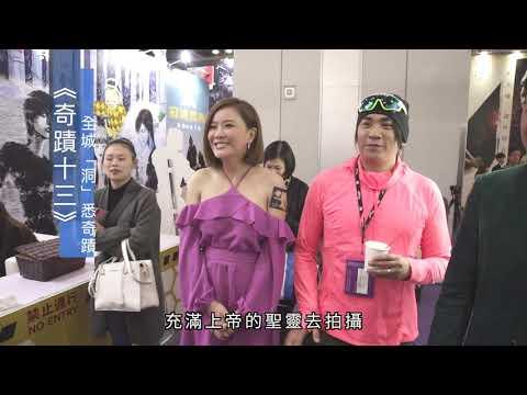 影音使團2019重頭福音電影《奇蹟十三》發佈會 - 創世快訊