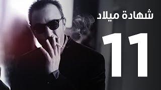 مسلسل  |  شهادة ميلاد ـ الحلقة الحادية عشر | Shehadet Melad - Episode 11