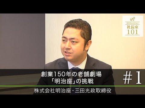 明治座(1)】創業150年の老舗劇場 「明治座」の挑戦 - YouTube