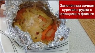 ОБЕД НА СКОРУЮ РУКУ//Запечённая сочная куриная грудка с овощами в фольге в духовке/