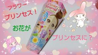 フラワープリンセス#お花#プリンセス#おもちゃ#サプライズトイ#toy#princess.