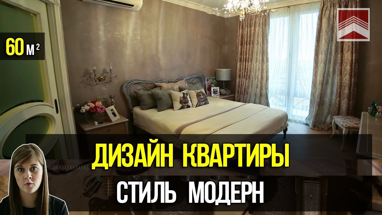 Дизаин и ремонт квартиры 60 кв м в ЖК «Дом» | стиль модерн девушки