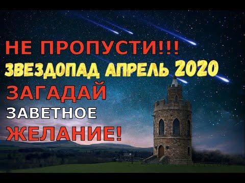 НЕ ПРОПУСТИ! Звездопад Лириды - АПРЕЛЬ 2020 ГОДА! Загадай ЗАВЕТНОЕ желание!!!