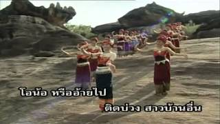 Tai Oratai Jeeb Laew Bor Khor HD YouTube