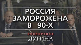 Александр Дугин. Упущенный шанс России