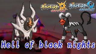 【ポケモン】Hell of black knight-地獄の番犬ヘルガー-【ウルトラサン・ウルトラムーン/ポケモンUSUM】