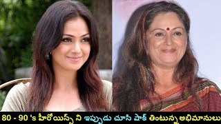 Tollywood Heroines Then And Now Old Actresses Latest Pics