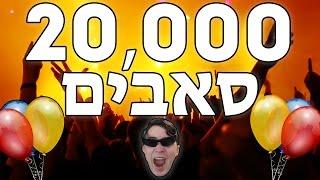 ספיישל 20,000 סאבים! - NonStopGaming