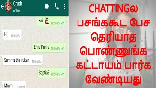 How To Chat With Your Boyfriend Over The Phone | Tips To Chat With Your Love | Tamil | Wow Studio screenshot 4