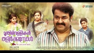 Munthirivallikal Thalirkkumbol || Marivillu Song Video Teaser || Mohanlal || Meena || Bijibal