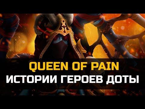 видео: История dota 2: queen of pain, akasha, Королева Боли