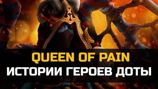 история dota 2 queen of pain akasha королева боли