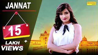 Jannat | Vijay Varma, Rechal | Hemant Rohilla, Keshav Kadyan | Latest Haryanvi Songs 2018