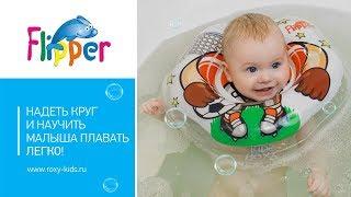 Как надеть круг на шею для купания малышей? Видеоинструкция