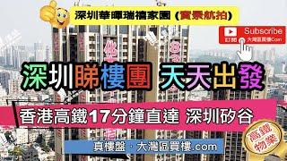 華暉瑞禧家園_深圳|香港高鐵17分鐘直達深|深圳矽谷|福田CBD (實景航拍)