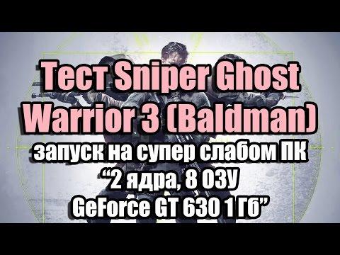 Тест Sniper Ghost Warrior 3 (Baldman) запуск на супер слабом ПК (2 ядра, 8 ОЗУ, GeForce GT 630 1 Гб)
