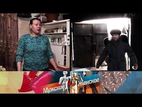 Не мои проблемы. Мужское / Женское. Выпуск от 08.04.2019