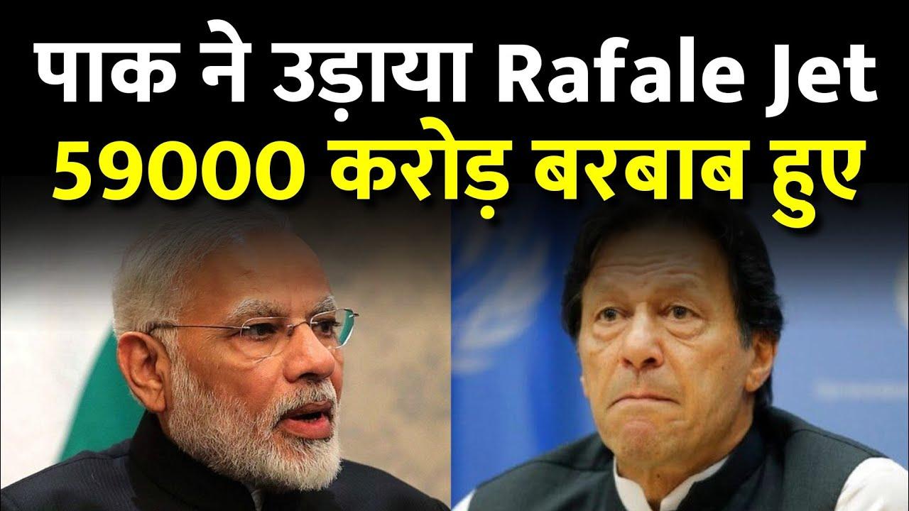 भारत को बड़ा झटका | Pak Air Force Achieved Huge Advantage Against India & Rafale | News Today Hindi