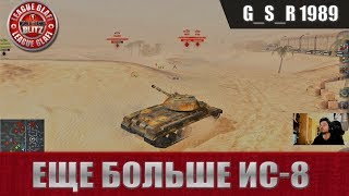 woT Blitz - ИС 8 тактика боя.Быстрый геймплей - World of Tanks Blitz (WoTB)