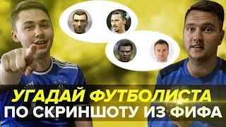 УГАДАЙ ФУТБОЛИСТА ПО СКРИНШОТУ ИЗ ФИФА | FAVOR1TE