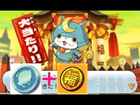 妖怪ウォッチバスターズ赤猫団200 福ガシャとスペシャルコインで