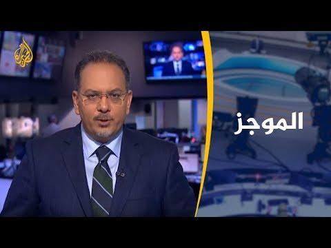 موجز الأخبار - العاشرة مساء (2020/1/25)  - نشر قبل 9 ساعة