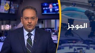 موجز الأخبار - العاشرة مساء (25/01/2020)