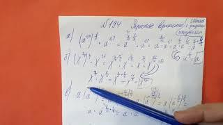 194 Алгебра 9 класс. тема Степень с рациональным показателем.