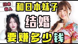 和日本妹子结婚要花多少钱?日本的收入情况博主听到后惊呆了。。。