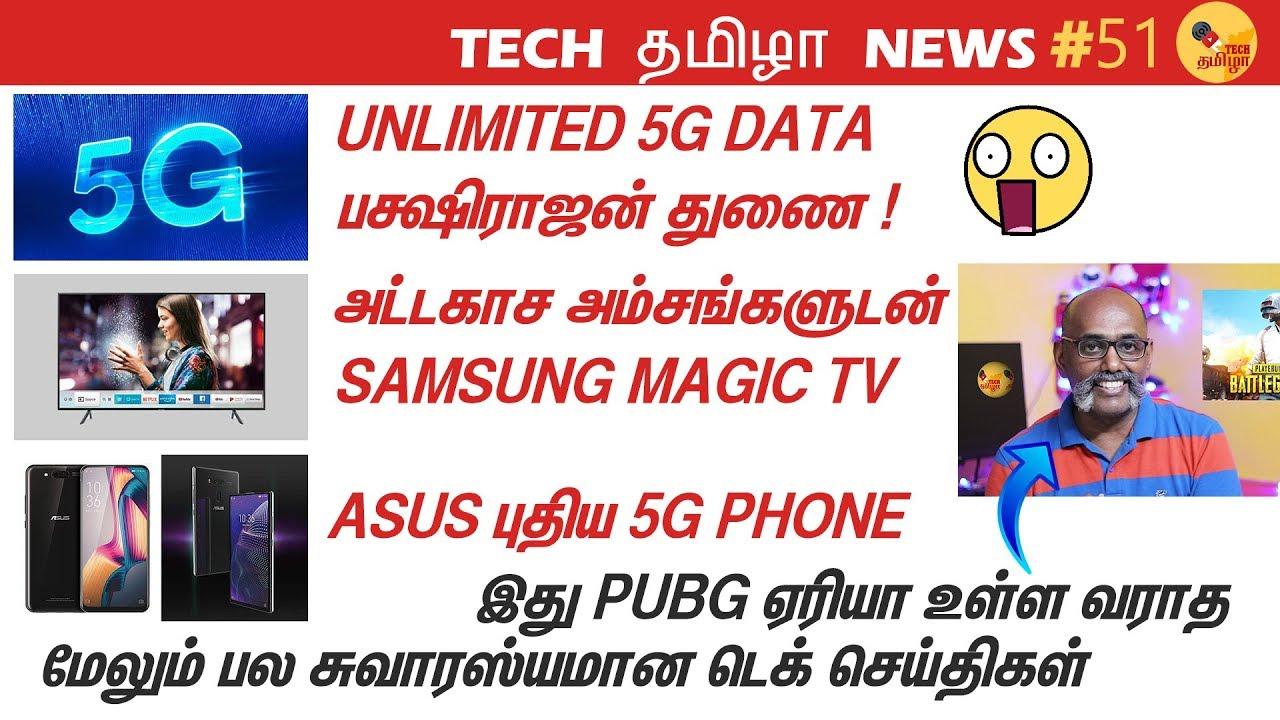பக்ஷி ராஜன் துணை Unlimited 5G Plans, Samsung Unbox Magic TV,  Realme Yo days, Vivo Y5, Asus 5G phone