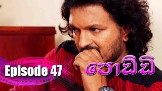 Poddi - පොඩ්ඩි | Episode 47 | 20 - 09 - 2019 | Siyatha TV Thumbnail