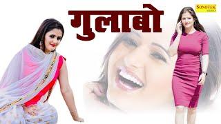 Gulabo | Anjali Raghav \u0026 Gajender Phogat | Superhit Song 2020 | New Haryanvi Songs Haryanavi 2020