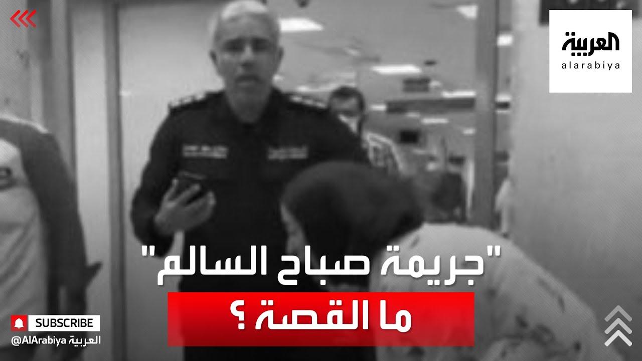 جريمة صباح السالم تهز الكويت.. ما القصة؟  - نشر قبل 17 دقيقة