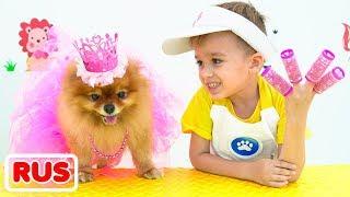 Влад и Никита играют с животными | Коллекция видео для детей