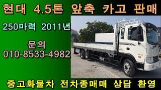 현대 4 5톤 앞축카고 2011년식 적재함7m40 판매…