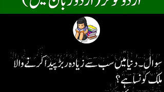 Urdu General Knowledge Questions & Answers