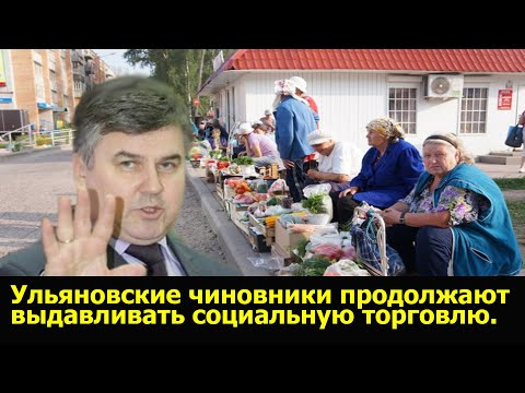 Ульяновские чиновники продолжают выдавливать социальную торговлю.