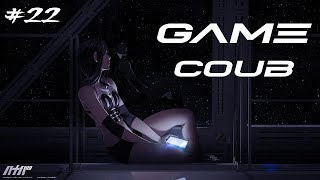 Game COUB #22 игровые приколы/twitchru/funny fail/fails/bugs