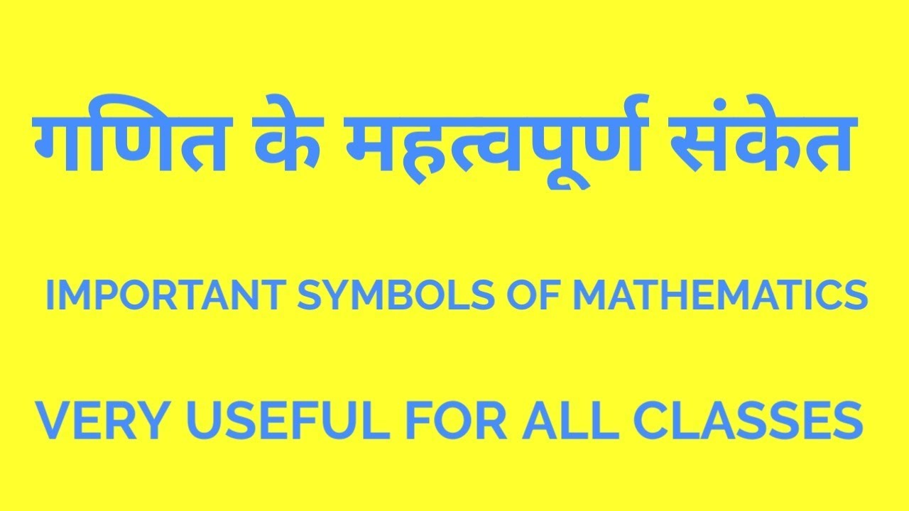 Mathematical Symbols For All Classes Youtube