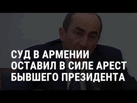 Экс-президента Армении арестуют | НОВОСТИ