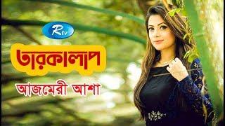 Gambar cover Taroka Alap | তারকালাপ | Azmeri Asha | আজমেরী আশা | Celebrity Talkshow | Rtv
