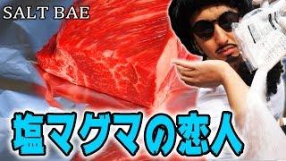 【いきなりステーキ激超え】激厚ステーキ肉を800℃の塩マグマで炎上【Salt bae】塩の恋人