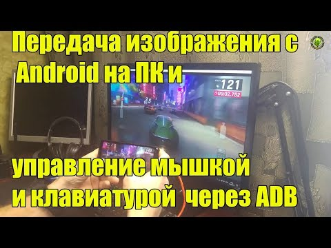 Вопрос: Как подключить Android устройство к компьютеру под управлением Windows 8?