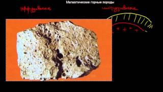 видео Изверженные горные породы. Формы интрузивных массивов. : Геология