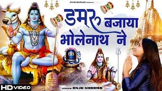 सावन सोमवार स्पेशल - डमरू बजाया भोले नाथ ने | शिव भजन | Sawan Shiv Bhajan 2020 | Shiv Bhajan 2020