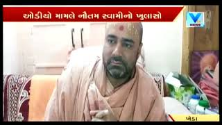 Swamy's alleged audio viral in Kheda's  Vadtal  Swaminarayan Temple | Vtv News