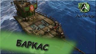 ArcheAge: Постройка баркаса(В этом видео я рассказываю как построить баркас для рыбалки в игре ArcheAge, а также о его функциях и характерис..., 2015-10-26T11:50:52.000Z)
