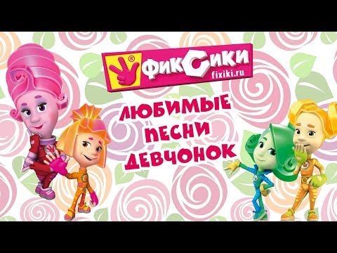 Сборник Фиксипелок. Любимые песни девчонок