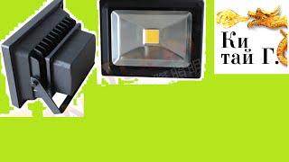 LED Прожектор 20W(ПОИСК ТУТ http://goo.gl/tn5WN2 Подпишись на канал и ты не пожалеешь http://goo.gl/nAdLzK Группа ВК https://vk.com/club84543902 Хотите зараб..., 2015-02-11T19:19:45.000Z)