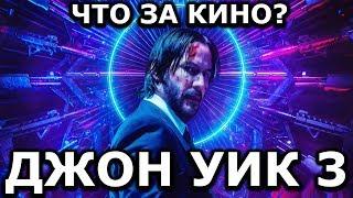 Джон Уик 3 - Что за кино?